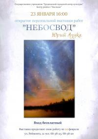 Персональная выставка художника-аэрографиста Юрия Азука «Небосвод»