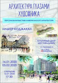 Выставка «Архитектура глазами художника»