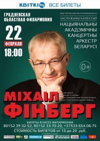Михаил Финберг