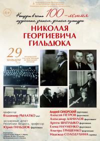 Концерт, посвященный 100-летию Николая Георгиевича Гильдюка