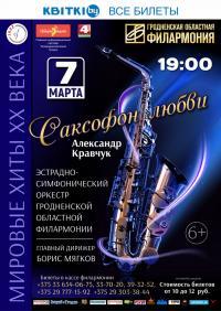 Саксофон Любви