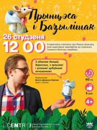 Беларускі спектакль «Прынцэса і Базылішак»