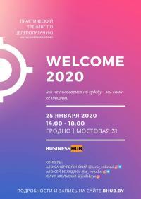 Практический тренинг по целеполаганию в Гродно WELCOME 2020