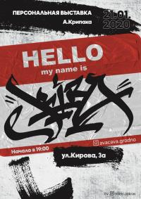 Персональная выставка Александра Крипака «HELLO MY NAME IS»