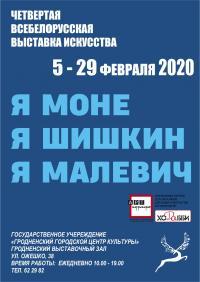 Всебелорусская выставка искусства«Я Моне Я Шишкин Я Малевич…»