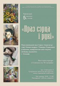 Персональная выставка творчества  семьи Александра и Тамары Стеценко «Праз сэрца і рукі»