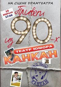 Спектакль театра юмора «КанКан» – «МОИ 90-Е»
