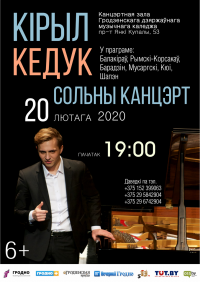 Кирилл Кедук