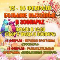 Развлекательная программа «Влюблённый зоопарк»