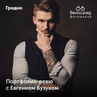 Портфолио-ревю с Евгением Бузуком