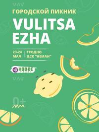 Фестиваль уличной еды Vulitsa Ezha