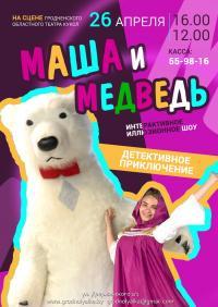 Детективные истории Маши и медведя