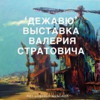 Выставка Валерия Стратовича «Дежавю»