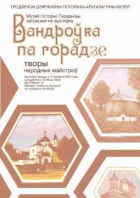 Выставка «Путешествие по городу»