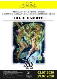 Выставку живописи Владимира Казакова  «Поле памяти. Альфа и Омега»