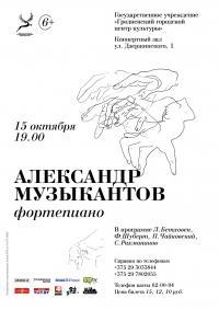 Александр Музыкантов