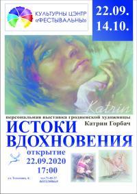 «Истоки вдохновения» Катрин  Горбач