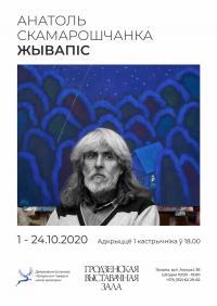 «Жывапіс» Анатоль Скамарошчанка