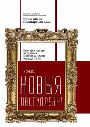 Выставка «Новые поступления»