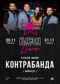 Cover-band «Контрабанда» в клубе «БАЗА»