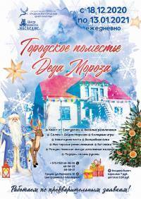 Городское поместье Деда Мороза
