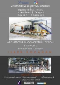 Выставка «Архитектурный концептуальный дизайн и художественные работы. Нью-Йорк – Гродно»