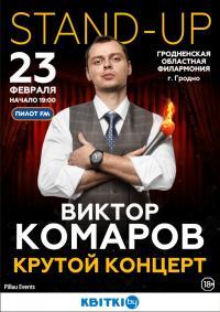 STAND-UP Виктор Комаров