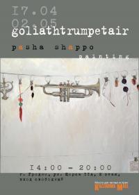 Выставка живописи Паши Шаппо