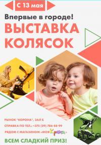 Выставка детских колясок