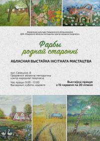 Областная выставка инситного искусства  «Фарбы роднай старонкі»