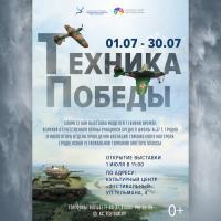 Выставка «Техника победы»
