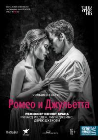 TheatreHD: театральный киносезон / Ромео и Джульетта