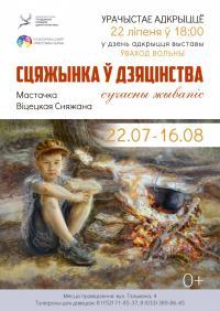 Выставка Снежаны Витецкой