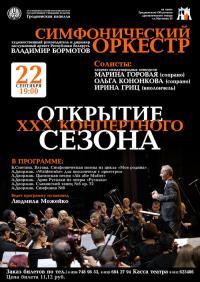 Открытие XXX концертного сезона