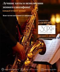 Лучшие хиты в исполнении живого саксофона