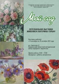 Выставка «Мой сад»