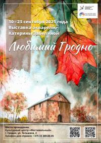 Выставка акварели «Любимый Гродно»
