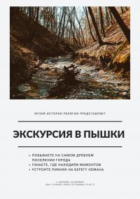 Музей истории религии приглашает на экскурсию в Пышки!