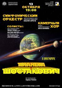 Планета Шостакович